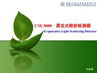 UM-3000     蒸发光散射检测器 Evaporative Light Scattering Detector