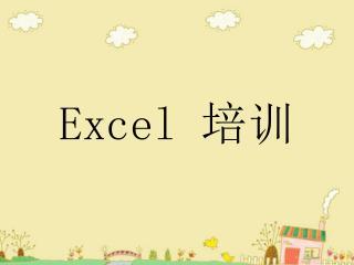 Excel 培训
