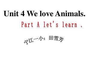 Unit 4 We love Animals.