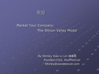 欢迎 Market Your Company:  The Silicon Valley Model By Shirley Xiao-Li Lin  林筱莉