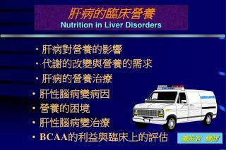 肝病的臨床營養 Nutrition in Liver Disorders