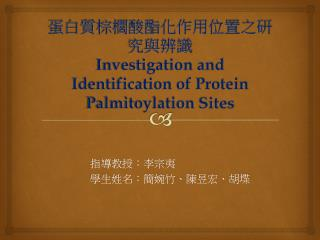 蛋白質棕櫚酸酯化作用位置之研究與辨識 Investigation and Identification of Protein  Palmitoylation  Sites