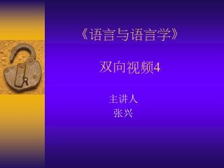 《 语言与语言学 》 双向视频4