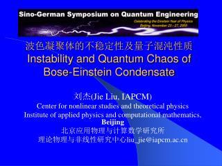 波色凝聚体的不稳定性及量子混沌性质 Instability and Quantum Chaos of Bose-Einstein Condensate