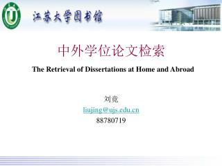中外学位论文检索 The Retrieval of Dissertations at Home and Abroad