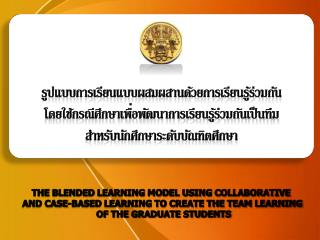 THE BLENDED LEARNING MODEL USING COLLABORATIVE