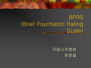 BPRS (Brief Psychiatric Rating Scale)