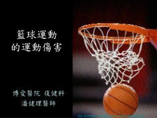籃球運動 的運動傷害