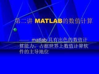 第二讲 MATLAB 的数值计算