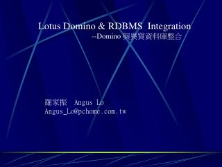 Lotus Domino & RDBMS  Integration 		--Domino  與異質資料庫整合