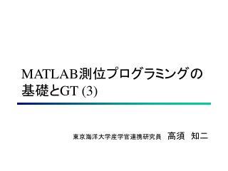 MATLAB 測位プログラミングの 基礎と GT (3)
