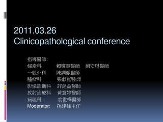 2011.03.26 Clinicopathological conference