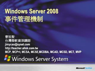 Windows Server 2008  事件管理機制