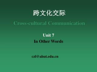 跨文化交际 Cross-cultural Communication