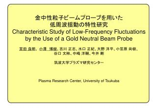 Characteristic Study of Low-Frequency Fluctuations by the Use of a Gold Neutral Beam Probe                    Plasma R