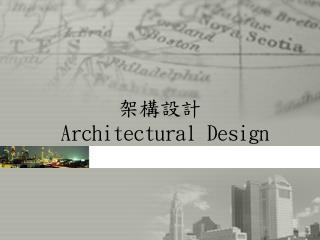 架構設計 Architectural Design