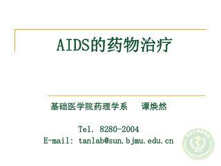 AIDS 的药物治疗