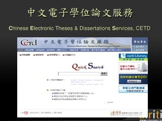 中文電子學位論文服務 C hinese  E lectronic Theses & Dissertations  S ervices, CETD