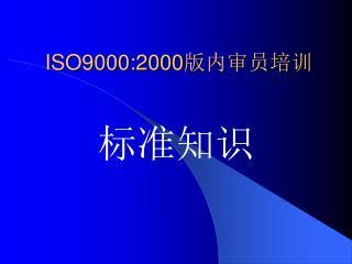 ISO9000:2000 版内审员培训