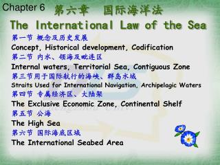 第六章  国际海洋法 The International Law of the Sea
