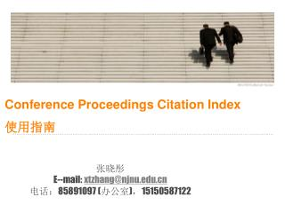 Conference Proceedings Citation Index 使用指南