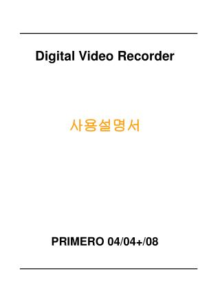 Digital Video Recorder 사용설명서