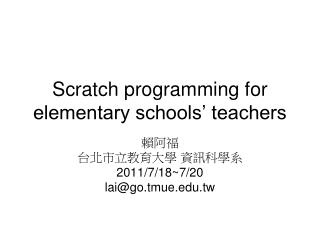 Scratch programming for elementary schools' teachers