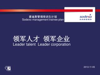 领军人才 领军企业 Leader talent  Leader corporation