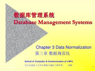 数据库管理系统 Database Management Systems