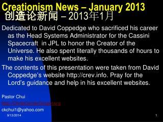 Creationism News – January 2013 创造 论新闻  – 2013 年 1 月