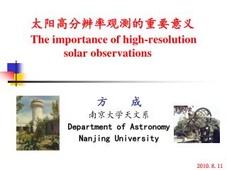 太阳高分辨率观测的重要意义 The importance of high-resolution              solar observations