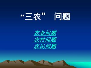 """"""" 三农 """"  问题"""