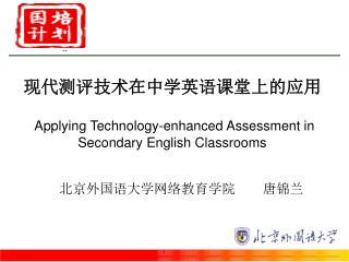 北京外国语大学网络教育学院 唐锦兰
