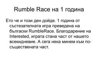 Rumble Race на 1 година