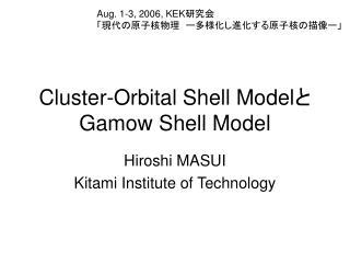 Cluster-Orbital Shell Model と Gamow Shell Model