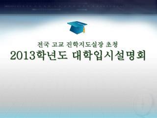 전국 고교 진학지도실장 초청 2013 학년도 대학입시설명회