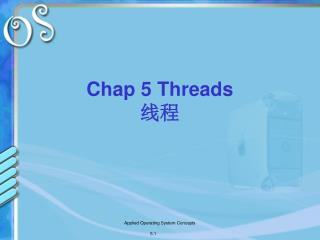 Chap 5 Threads 线程