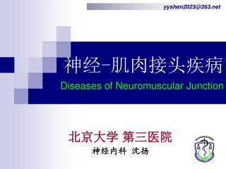 神经 - 肌肉接头疾病 Diseases of Neuromuscular Junction