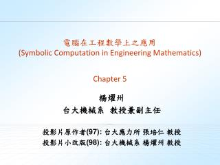 電腦在工程數學上之應用 (Symbolic Computation in Engineering Mathematics)