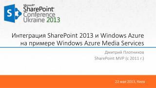 Интеграция SharePoint 2013 и Windows Azure на примере Windows Azure Media Services