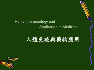 Human Immunology and Application in Medicine 人體免疫與藥物應用