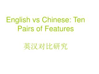 English vs Chinese: Ten Pairs of Features 英汉对比研究