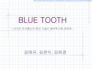 BLUE TOOTH - 근거리 무선통신의 혁신 기술인 블루투스에 대하여 …