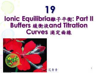 Ionic Equilibria 離子平衡 : Part II Buffers  緩衝液 and Titration Curves 滴定曲線