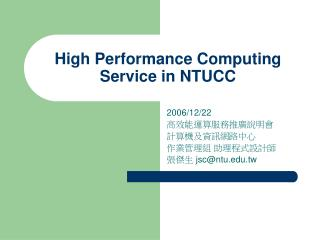 High Performance Computing Service in NTUCC