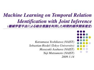 Katsumasa Yoshikawa (NAIST) Sebastian Riedel (Tokyo University) Masayuki Asahara (NAIST)