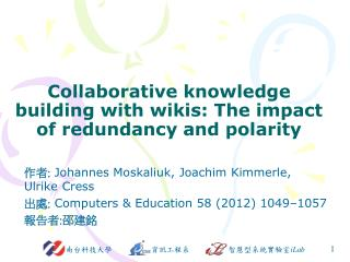 Collaborative knowledge building with wikis: The impact of redundancy and polarity