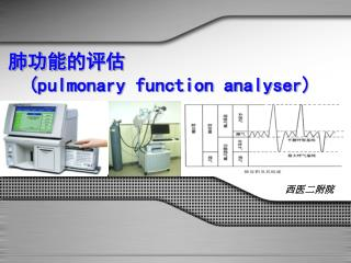 肺功能 的评估   ( pulmonary function analyser )