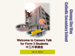 Welcome to Careers Talk for Form 3 Students 中三升學講座