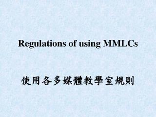 Regulations of using MMLCs